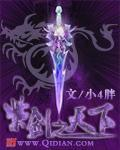 紫剑之天下