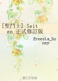 [聖鬥士] Seiten 正式修訂版